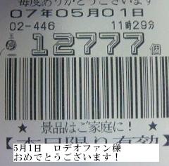 20070502115239.jpg