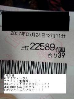 20070526111852.jpg