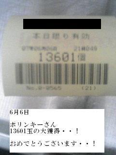 20070609020956.jpg