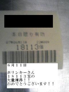 20070613013456.jpg