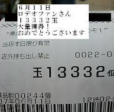20070619012332.jpg