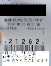 20070625120001.jpg