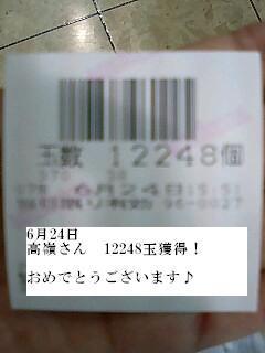 20070625120440.jpg