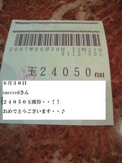 20070701232423.jpg