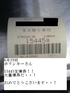 20070621235249.jpg