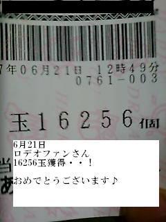 20070621235720.jpg